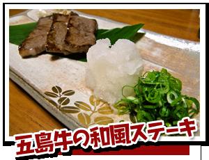 五島牛の和風ステーキ